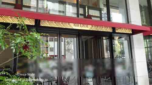 セントレジスホテル大阪 宿泊記 ルドール
