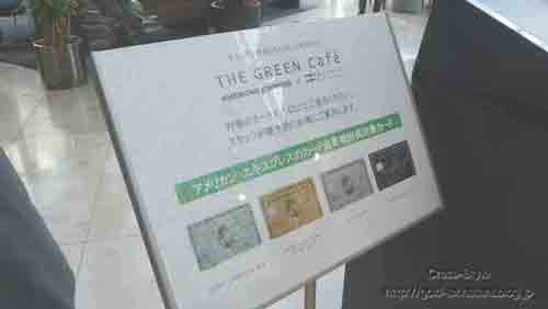 THE GREEN Cafe American Express×数寄屋橋茶房 利用できるカード