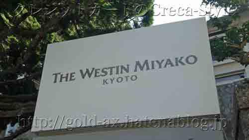 ウェスティン都ホテル京都 滞在記