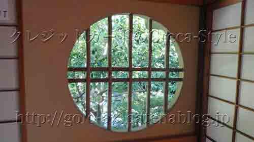 アメックス 高台寺塔頭 圓徳院「京都特別観光ラウンジ」丸い格子窓