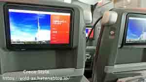 JAL ボーイング787 クラスJ 座席のディスプレー