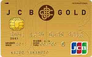 JCBゴールドカード 入会キャンペーン
