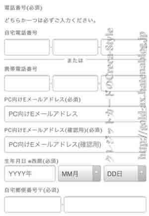 SPGアメックス入会キャンペーン 名前や住所の書き方
