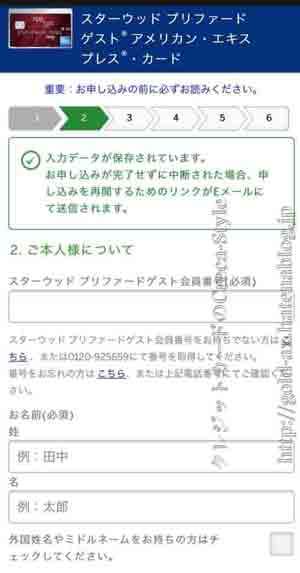 SPGアメックス入会キャンペーン マリオットボンヴォイ会員番号の書き方