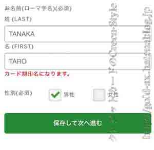 SPGアメックス入会キャンペーン 名前の書き方 姓名