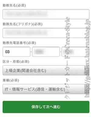 SPGアメックス入会キャンペーン 勤務先