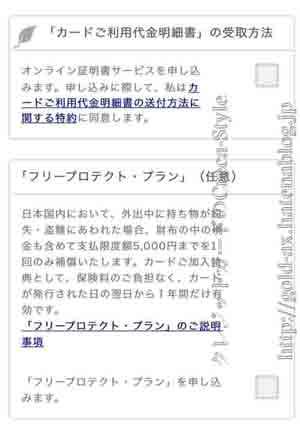 SPGアメックス入会キャンペーン 明細書受け取り方法