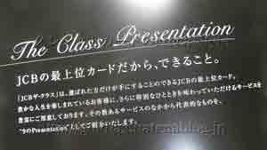 JCBザ・クラス(THE CLASS)の突撃