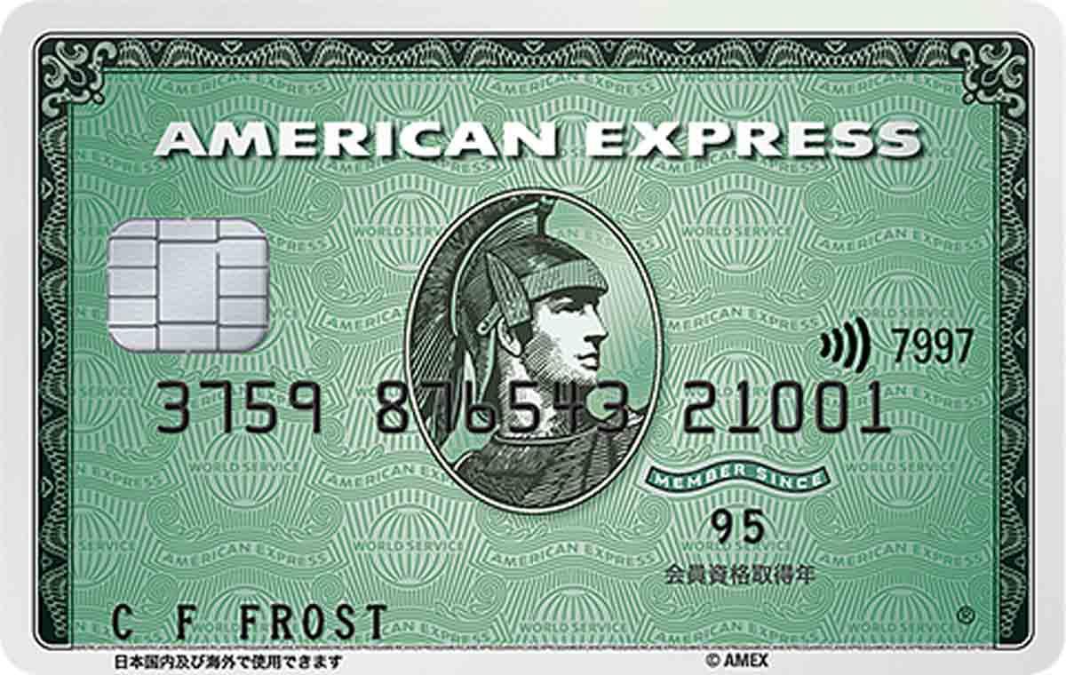 新社会人のクレジットカード アメックスグリーン