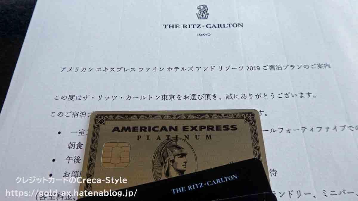 アメックスプラチナ ファイン・ホテル・アンド・リゾート ザ・リッツ・カールトン東京宿泊記