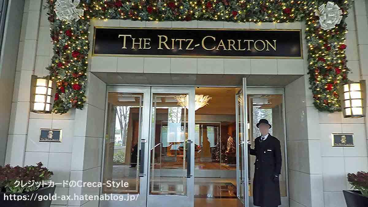 ファイン・ホテル・アンド・リゾート ザ・リッツ・カールトン東京宿泊記 エントランス
