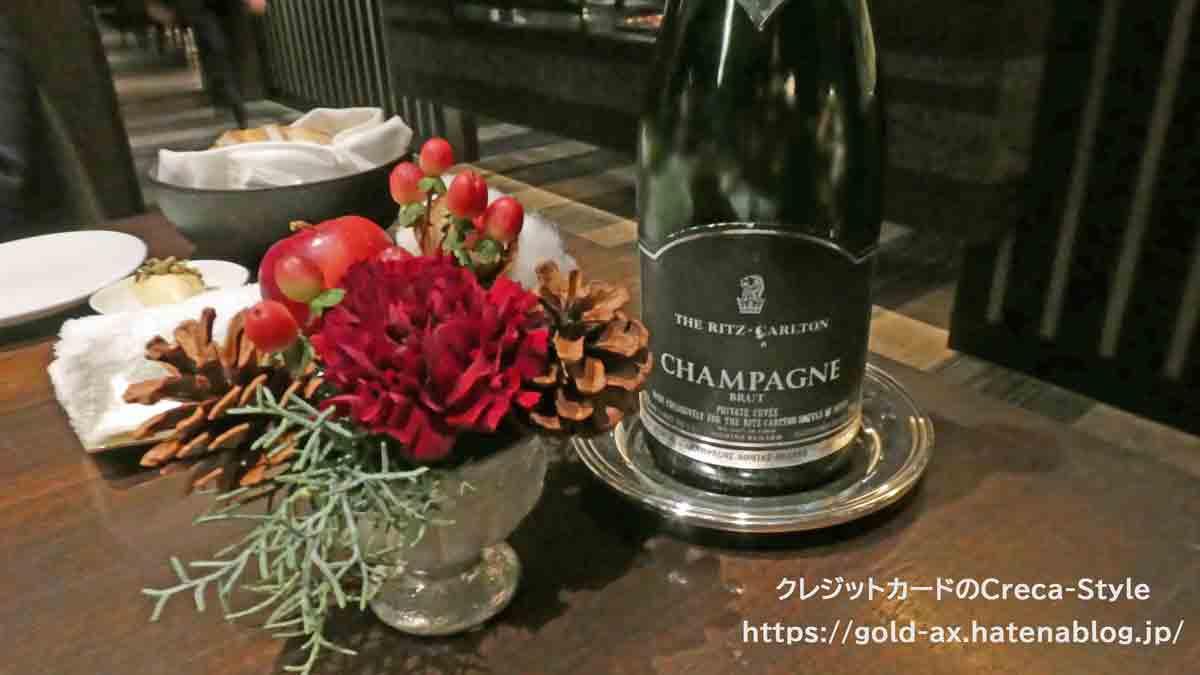 アメックスプラチナコンシェルジュ ザ・リッツ・カールトン東京 タワーズ シャンパン