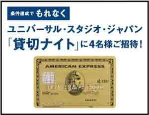 アメックスゴールド USJ貸切ナイトご招待キャンペーン