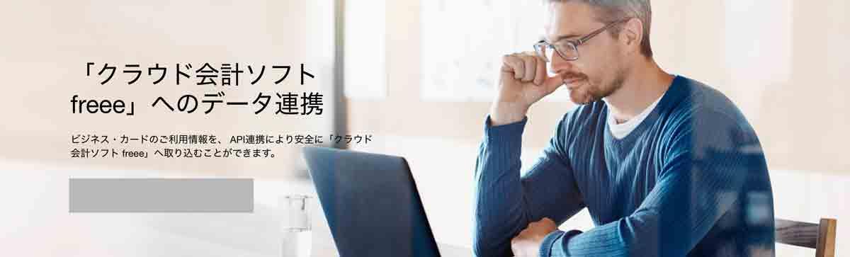 アメックスビジネスカード クラウド会計ソフト freee