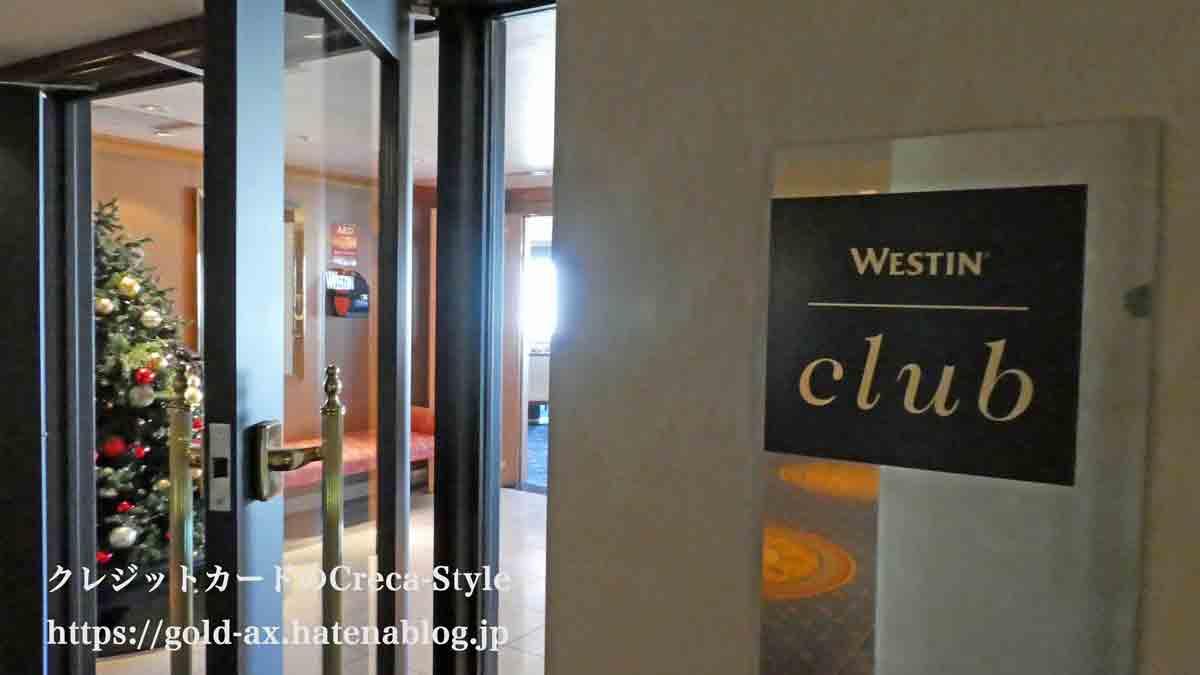 ウェスティンホテル東京 エグゼクティブ・クラブラウンジ