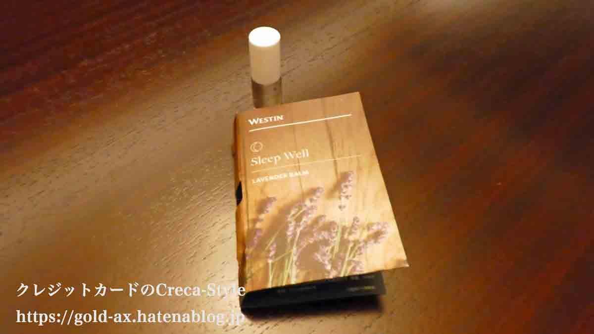 ウェスティンホテル東京 宿泊記 スリープウェルのアロマです