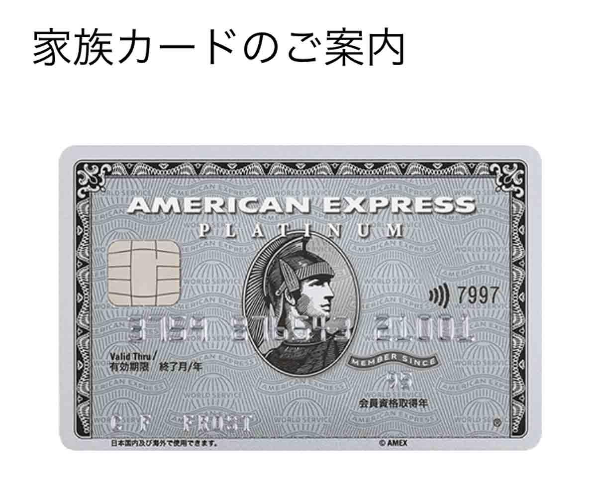 アメックスプラチナ 家族カード