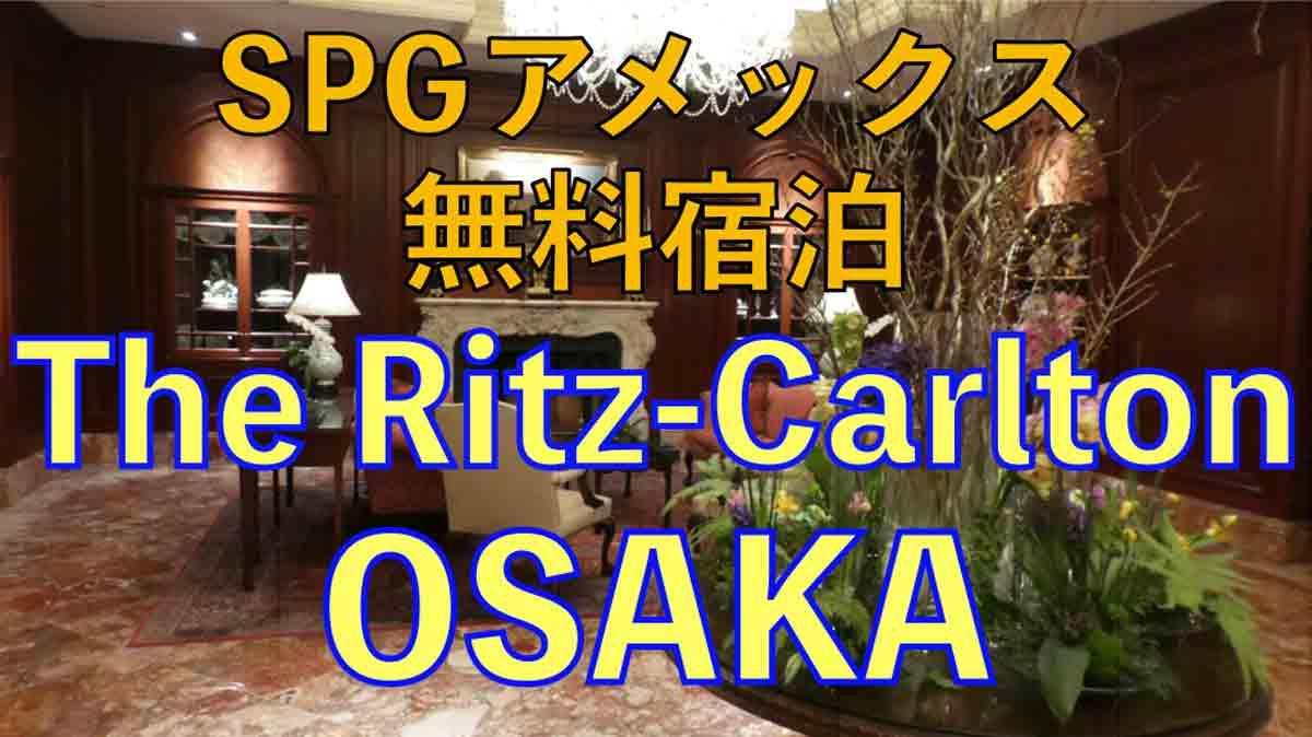 SPGアメックス無料宿泊 リッツ・カールトン 大阪
