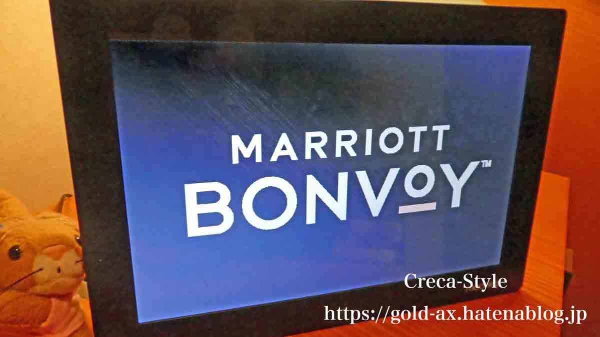 マリオットボンヴォイのポイント