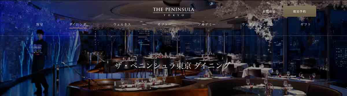 ザ・ペニンシュラ東京のレストランでキャッシュバックキャンペーン