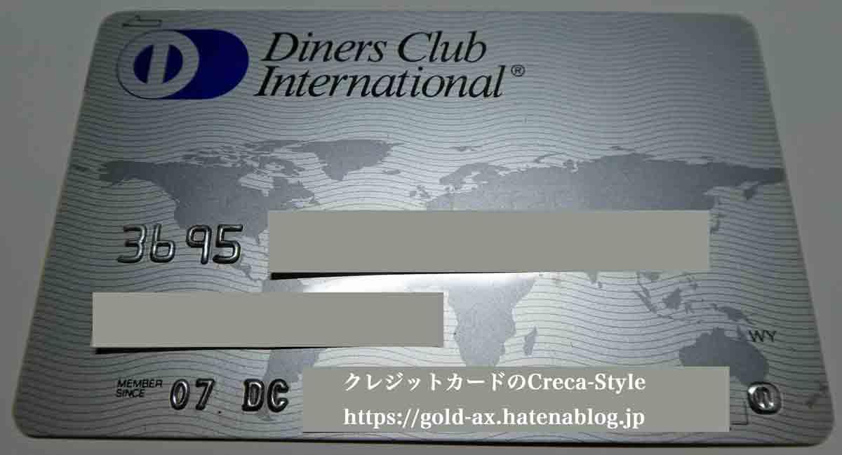2007年当時のダイナースクラブカードのカードデザイン(券面)