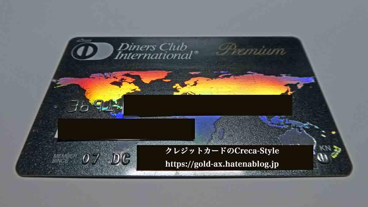 2009年当時のダイナースプレミアムのカードデザイン(券面)