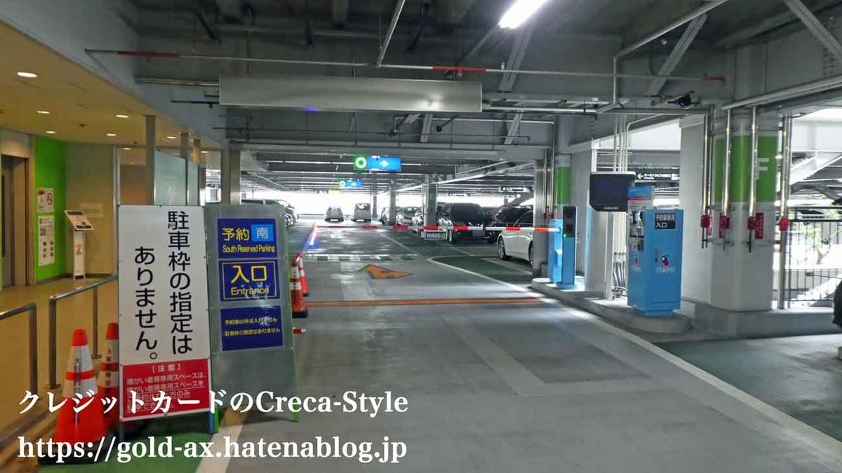 アメックス 大阪国際空港(伊丹空港)駐車場で優先予約 南立体駐車場