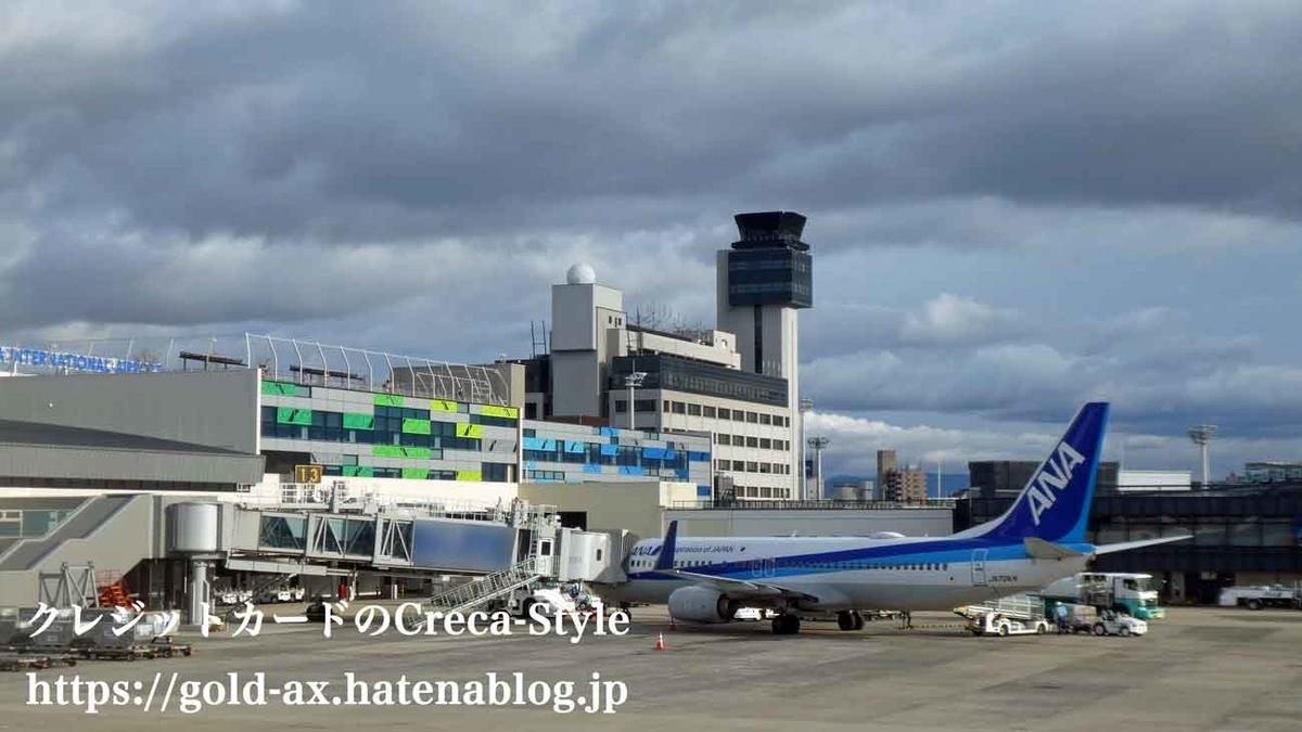アメックス 大阪国際空港(伊丹空港)駐車場で優先予約