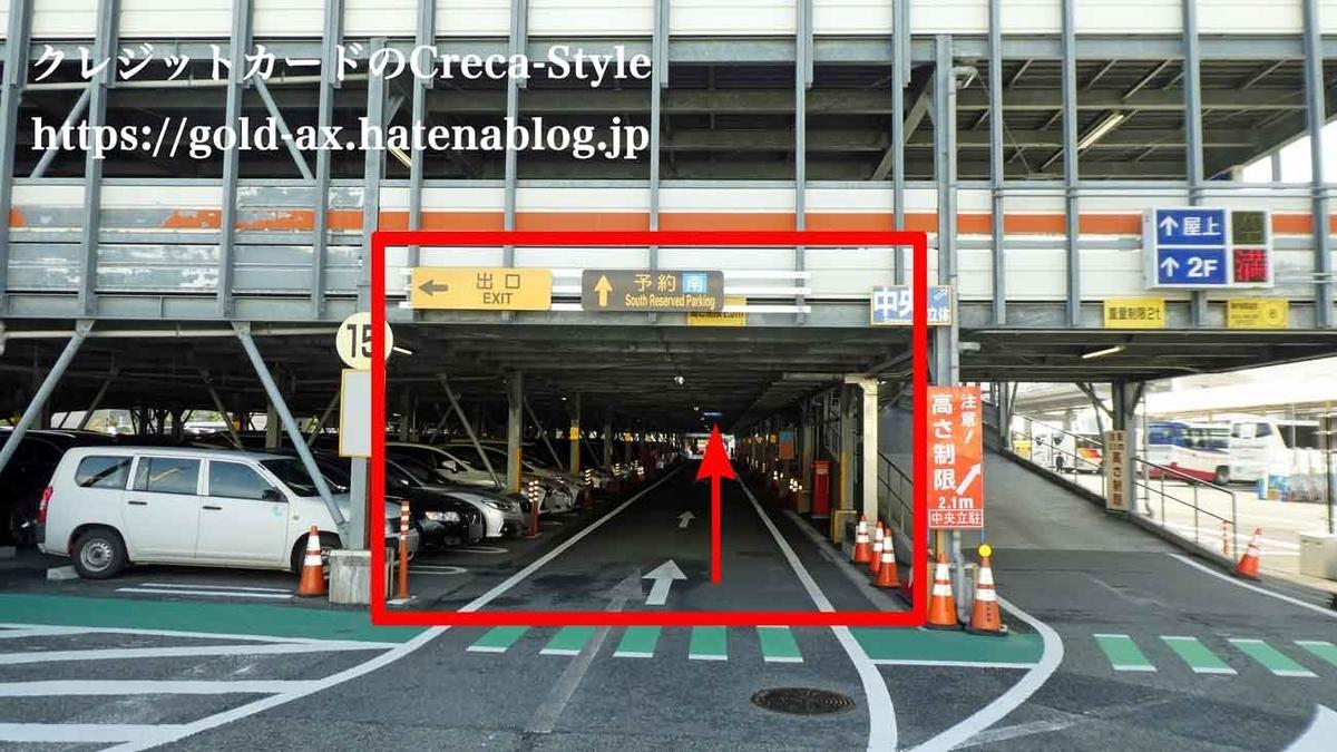 アメックス 大阪国際空港(伊丹空港)駐車場 予約車 順路