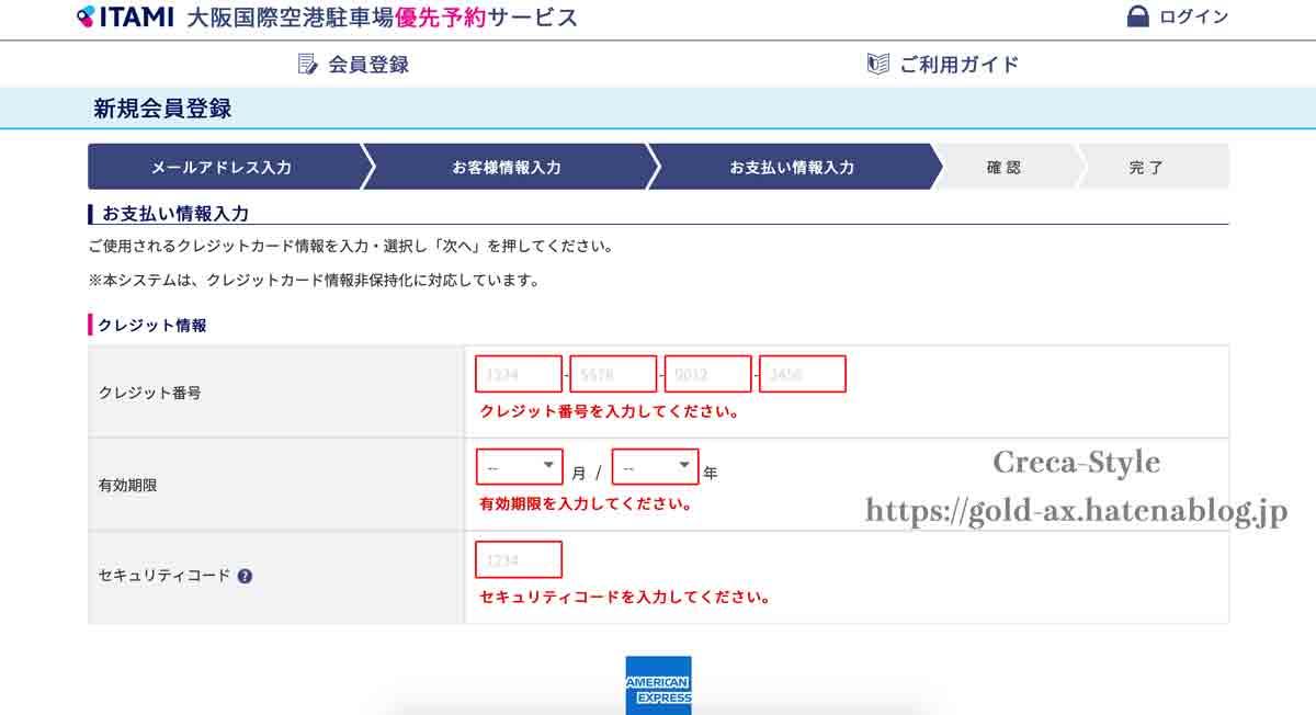 アメックス 大阪国際空港(伊丹空港)駐車場 優先予約方法