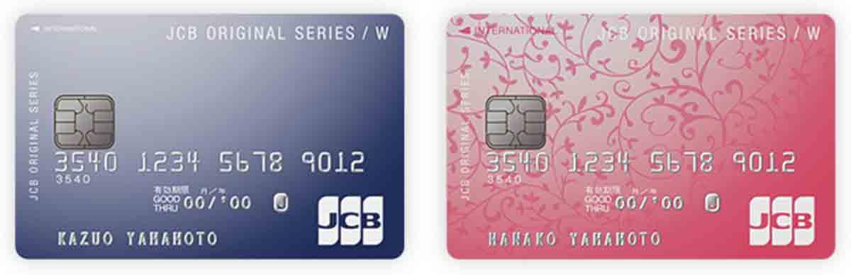 JCB CARD W、JCB CARD W plus L 入会キャンペーン