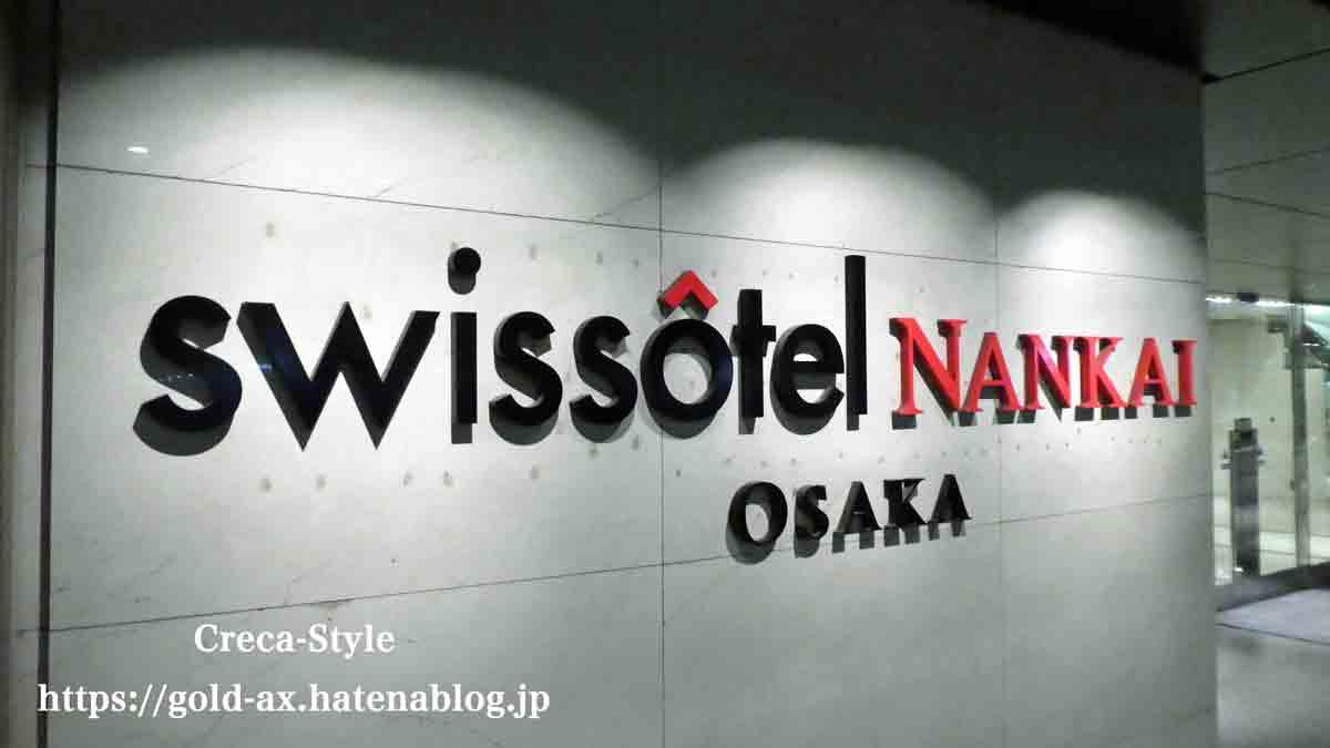 スイスホテル南海大阪 「ピュロヴェルスパ&スポーツ」スポーツクラブ・アクセス