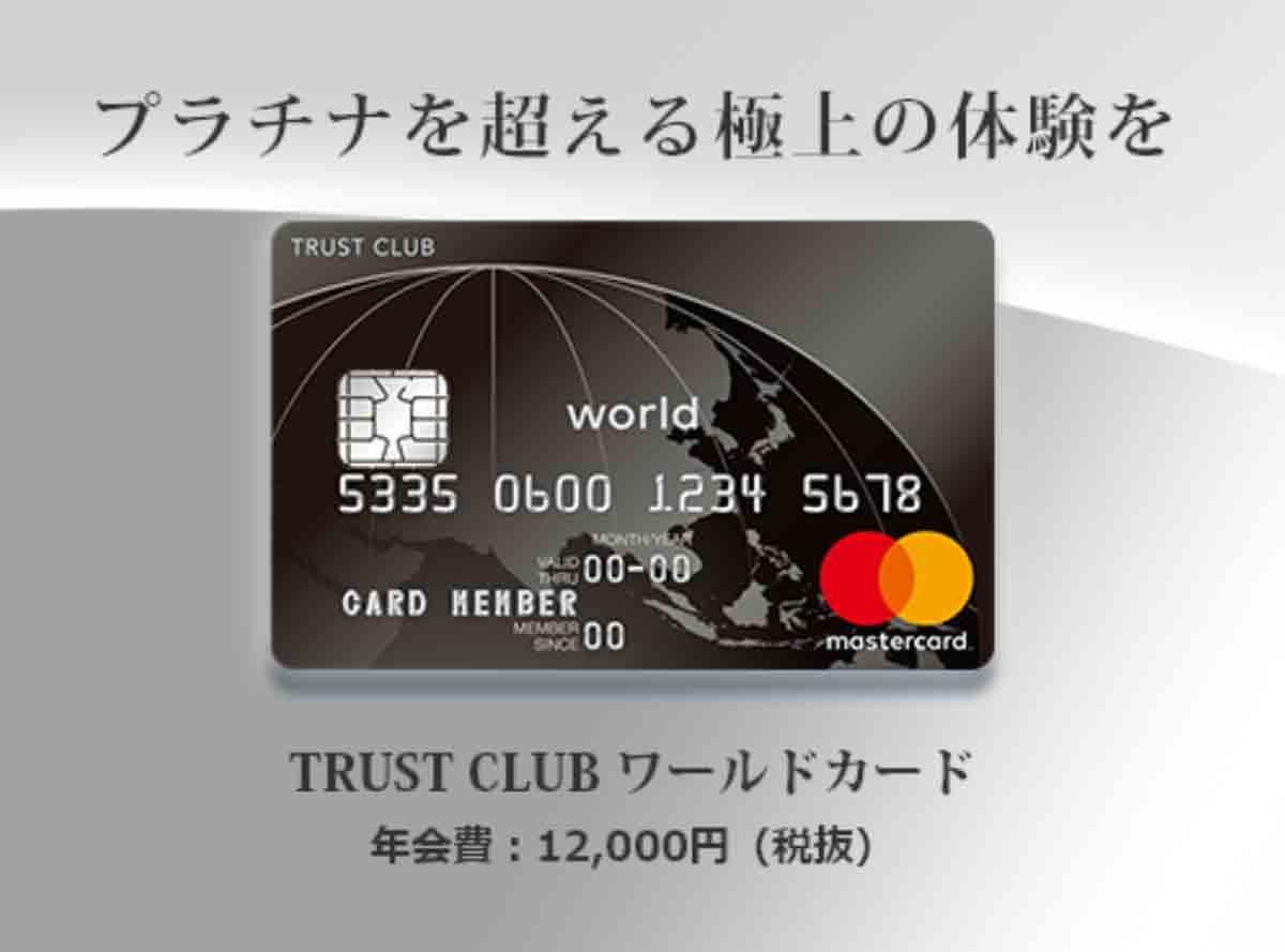 TRUST CLUB ワールドカード キャンペーン