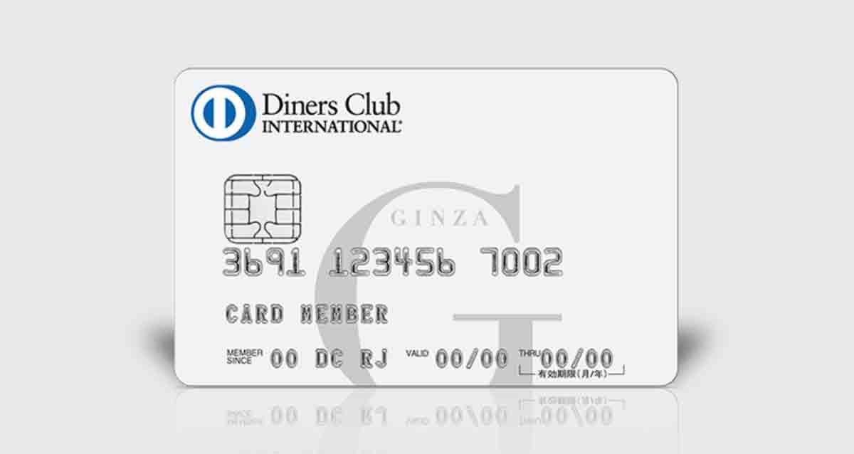 銀座ダイナースクラブカードの審査