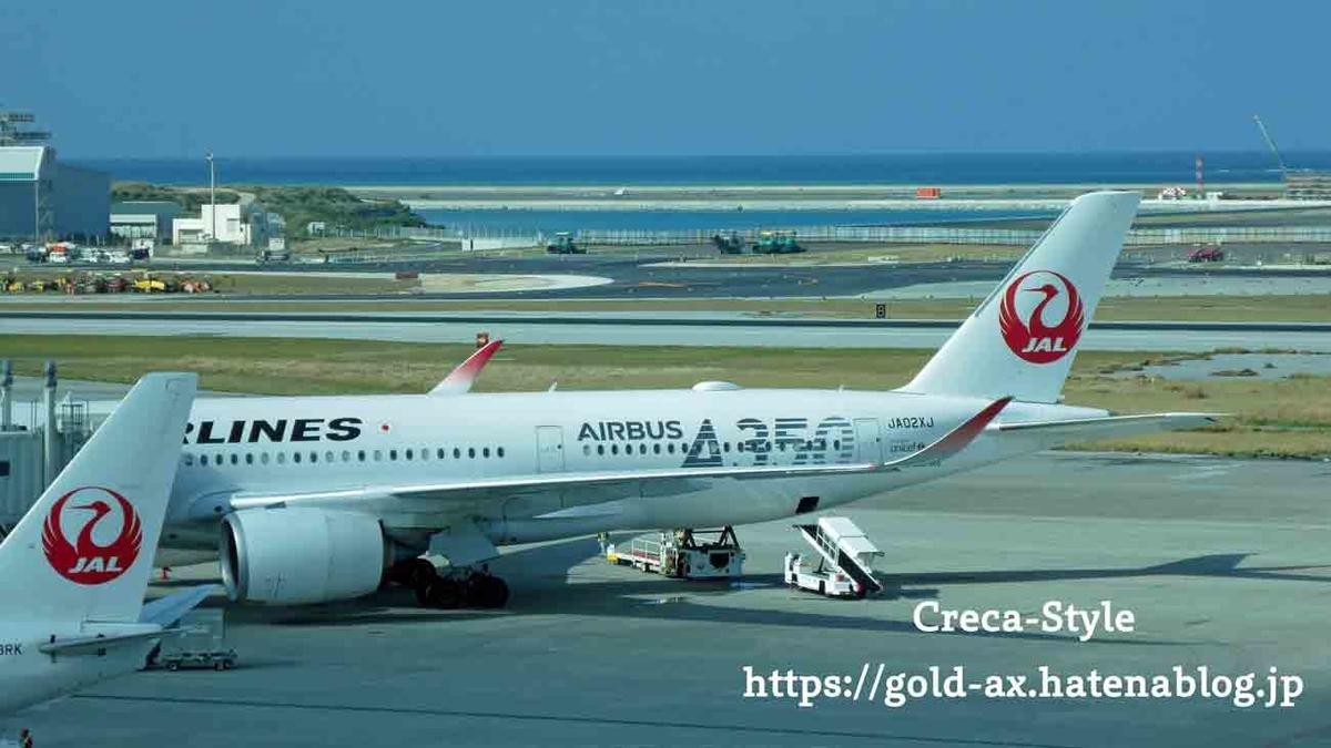 JGC修行 JAL AIRBUS A350
