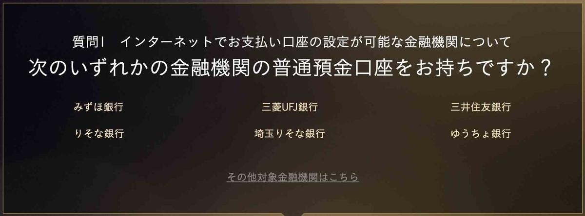 JCBカード 即日発行