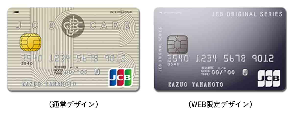 JCBカード一般