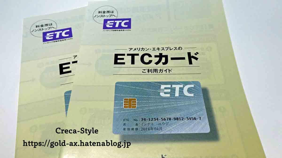 アメックス ETCカード