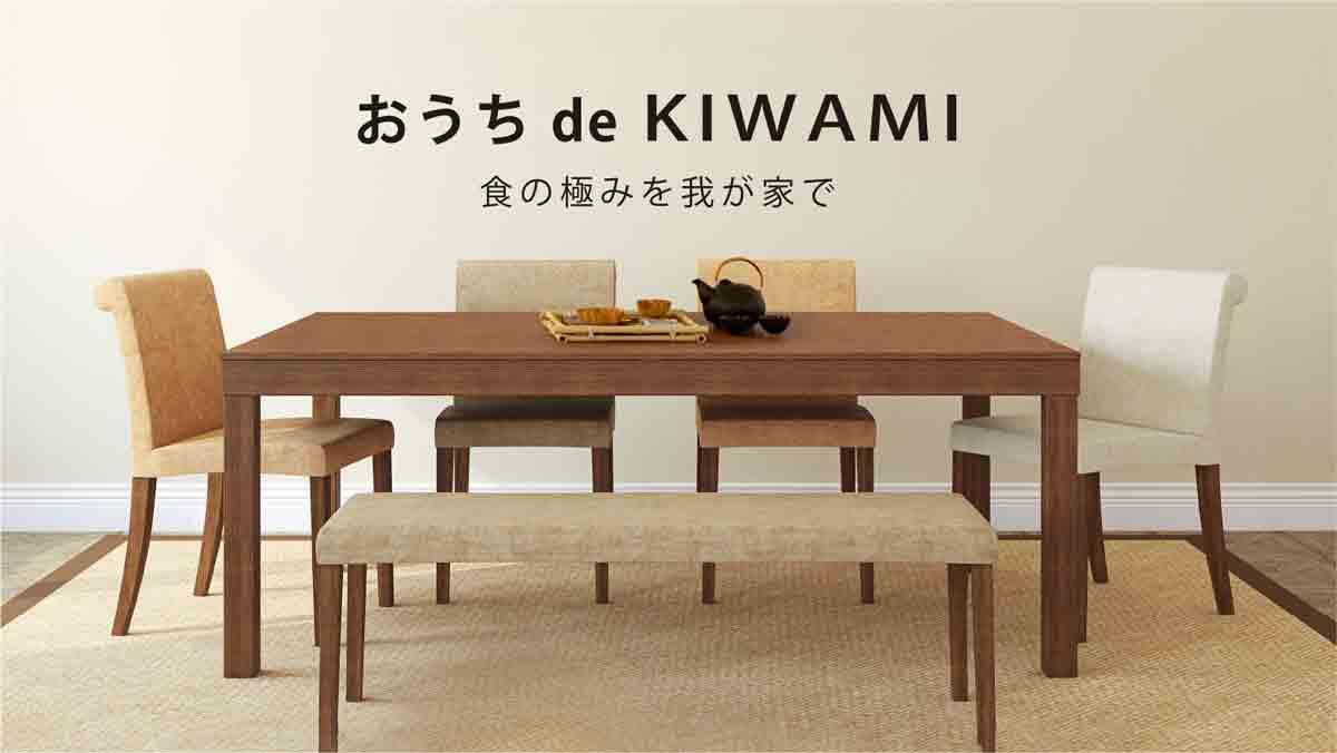 アメックス おうち de KIWAMI