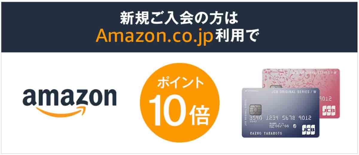 JCB CARD W/JCB CARD W  plus L Amazon(アマゾン)で10倍ポイント