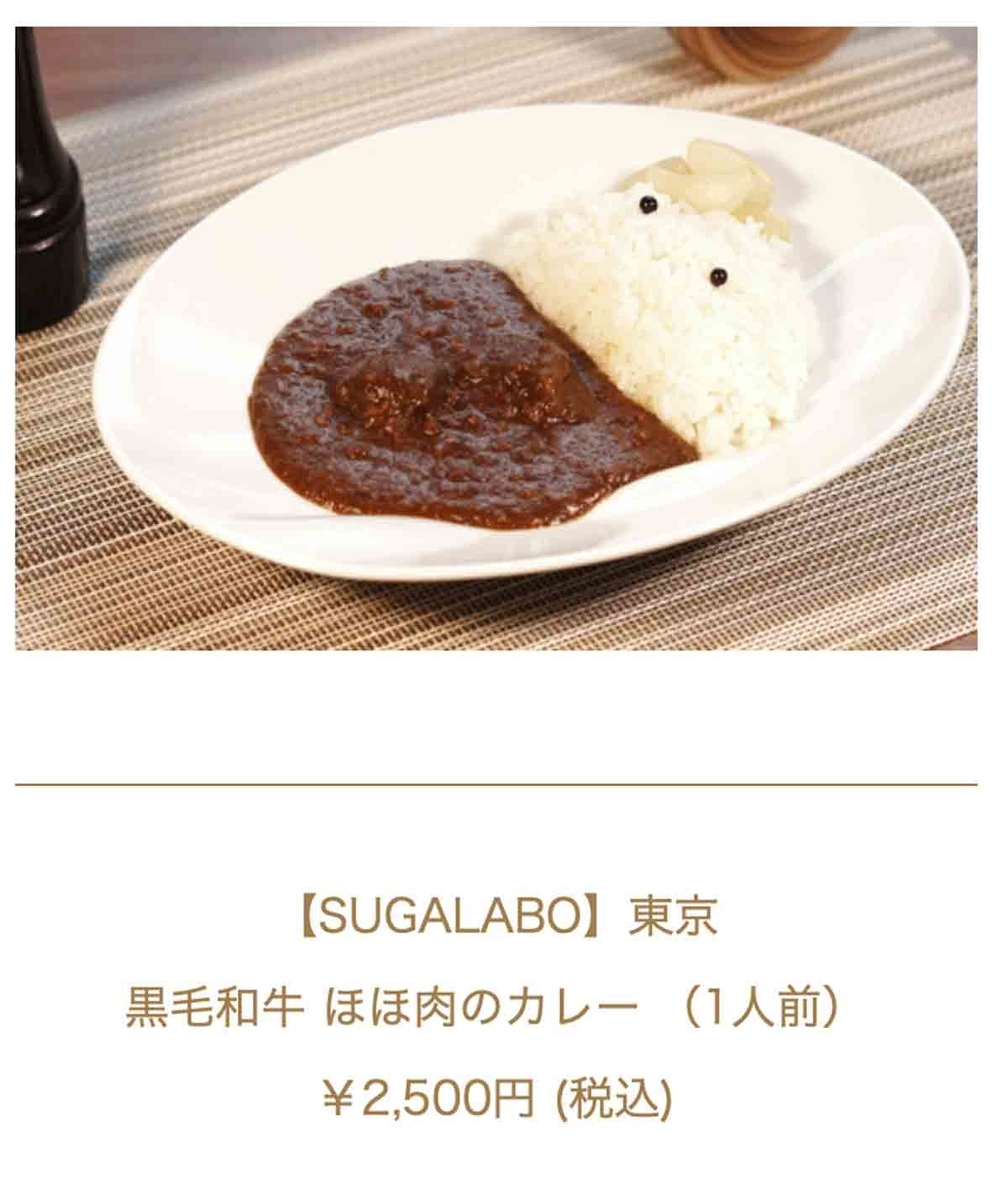 おうち de KIWAMI SUGALABO 東京 黒毛和牛 ほほ肉のカレー