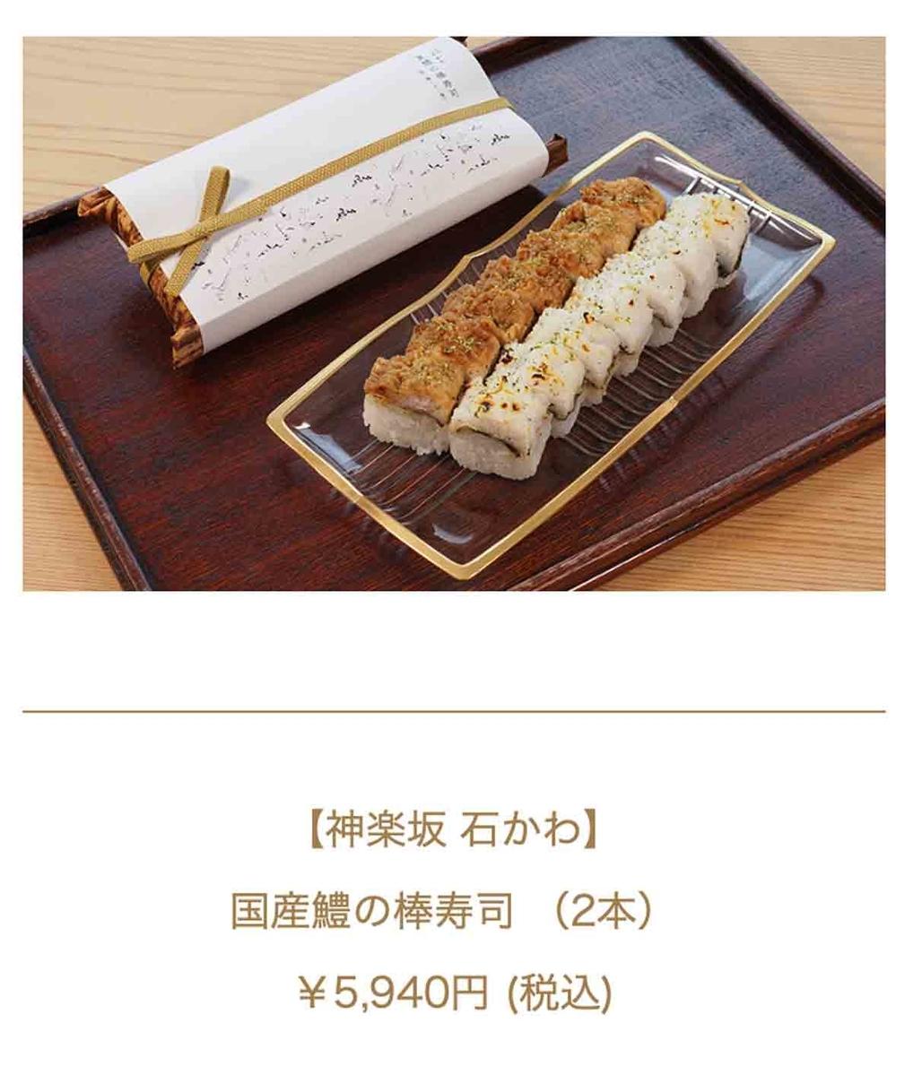 おうち de KIWAMI 神楽坂 石かわ 国産鱧の棒寿司