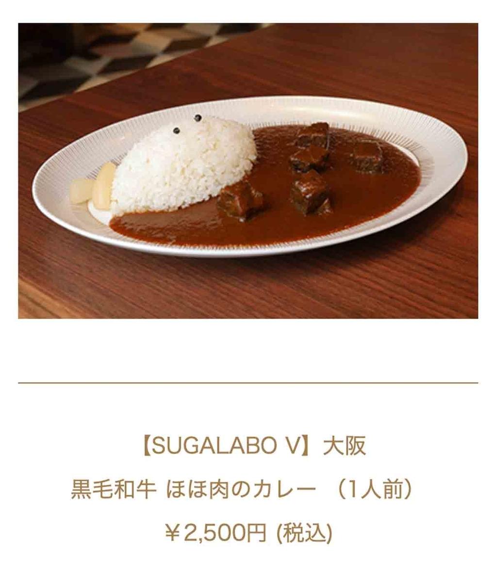 おうち de KIWAMI SUGALABO V 黒毛和牛 ほほ肉のカレー