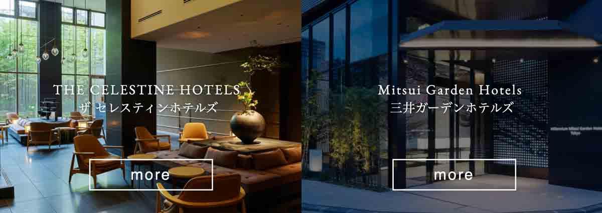 三井ガーデンホテル、ザ セレスティンホテルズで20%キャッシュバックキャンペーン