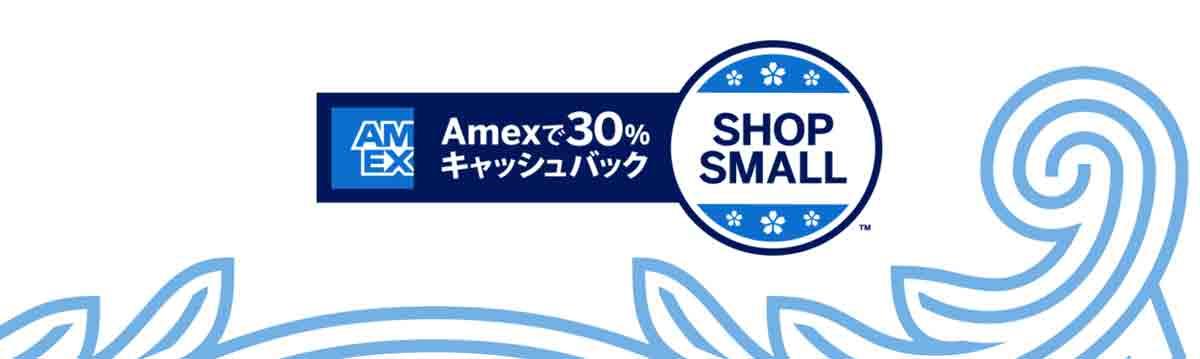 アメックス Shop Small(ショップスモール)