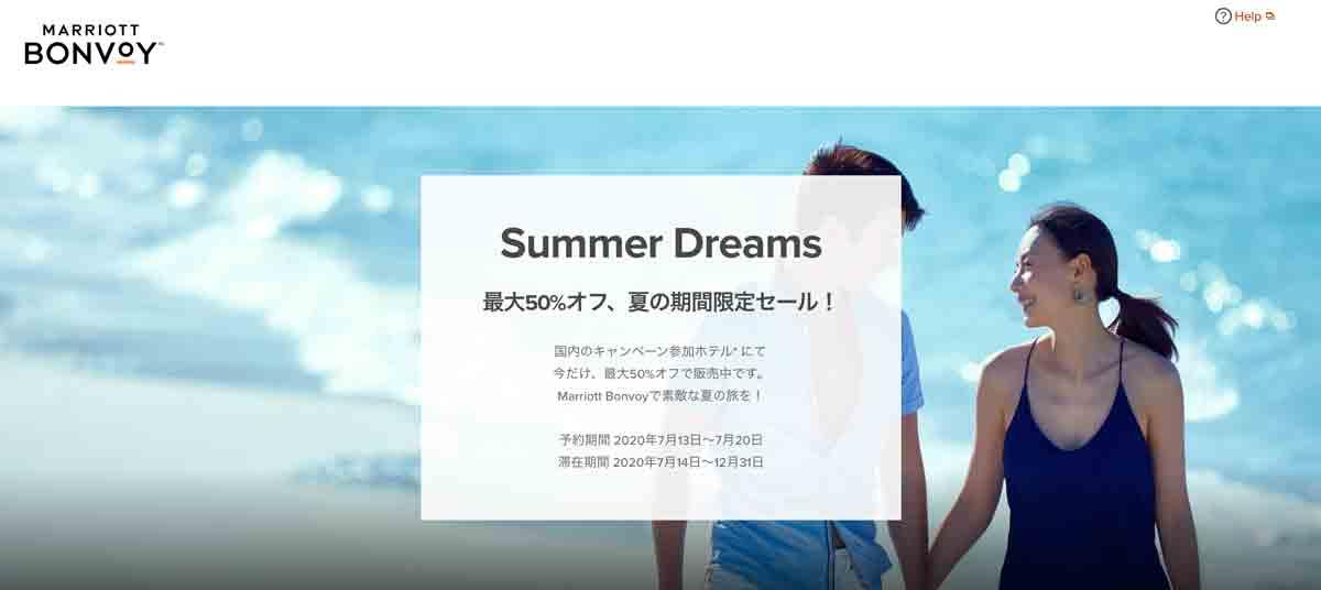 マリオットボンヴォイ Summer Dreams(サマードリーム)キャンペーンで最大半額
