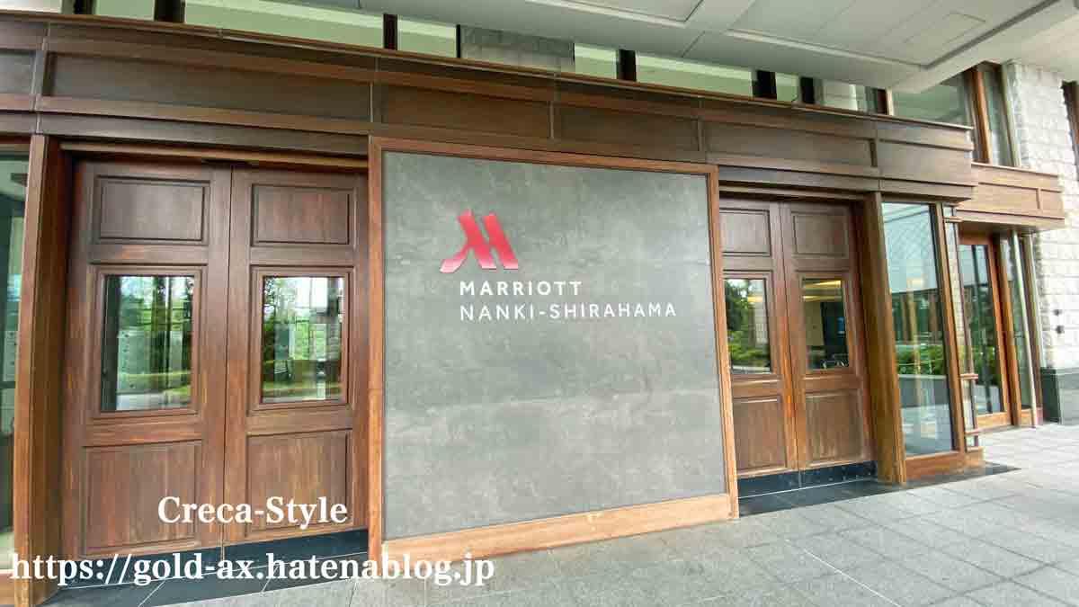 南紀白浜マリオットホテル宿泊記