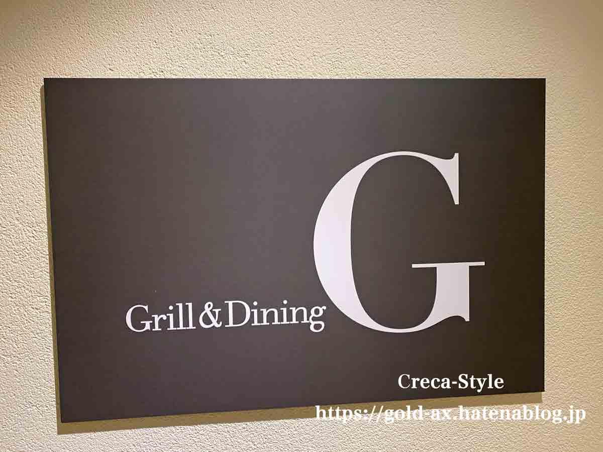 南紀白浜マリオットホテル レストラン