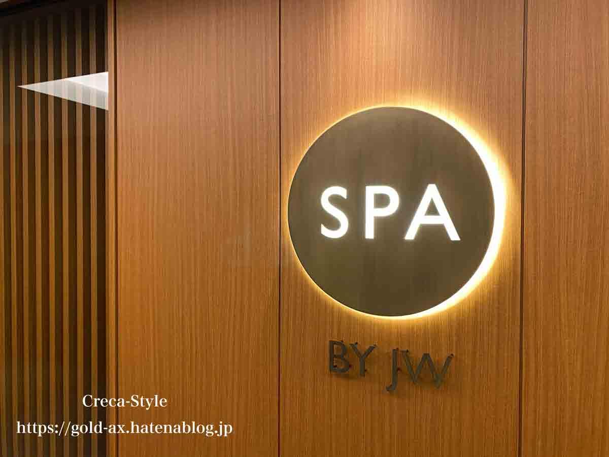 JWマリオットホテル奈良 SPA by JW(スパ)