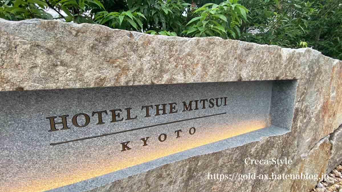 ホテルザ三井京都 HOTEL THE MITSUI KYOTO ラグジュアリーコレクション ホテル&スパ